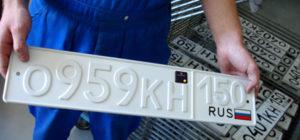 Госномер с RIFT-чипом