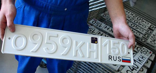 Госномер с RFID-чипом
