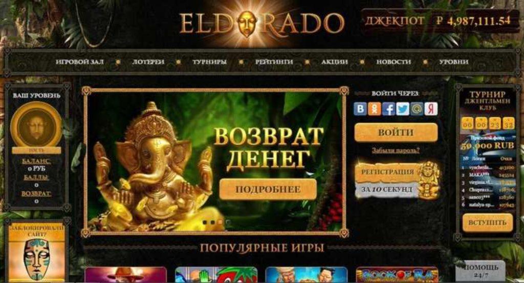 Эльдорадо казино топовые слоты