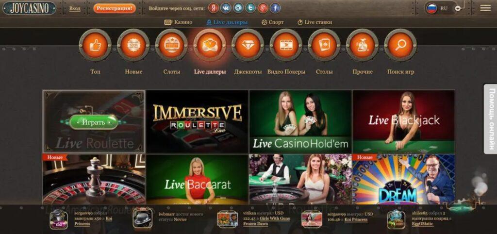 Официальный сайт казино Joycasino в 2020 году