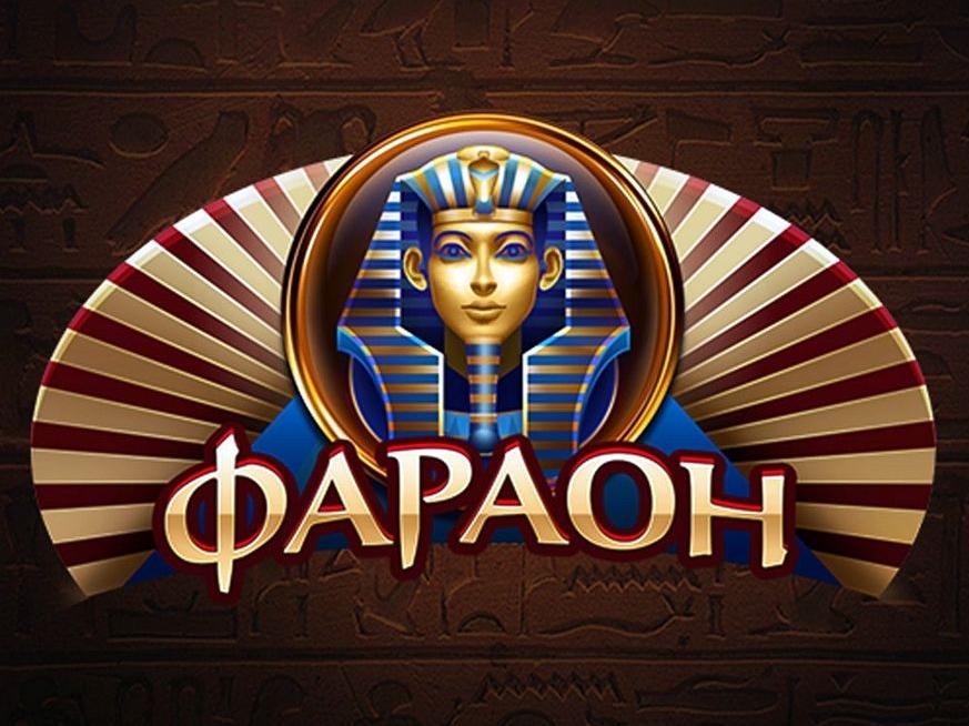 Проверенное казино Фараон с выводом денег