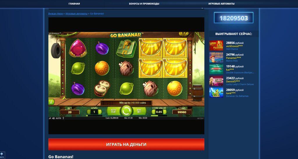 Официальный сайт казино Вулкан Неон — залог успеха