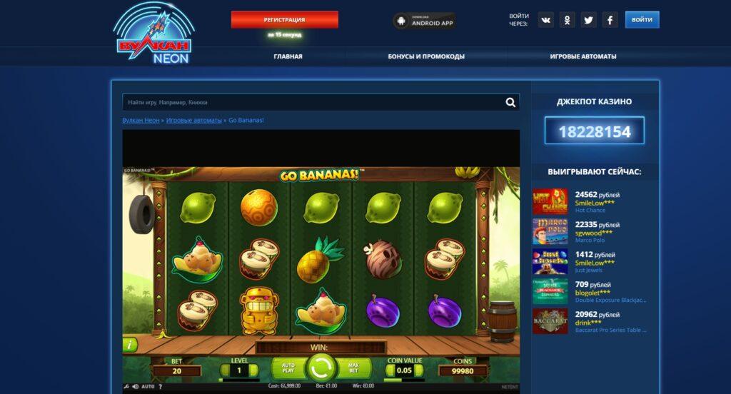 Официальный сайт казино Вулкан Неон: бонусы для всех игроков