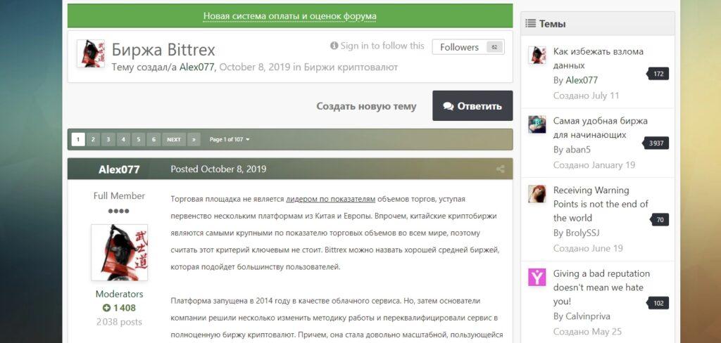 Новый обзор форума криптовалют cryptotalk.org