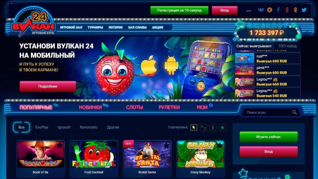Обзор онлайн казино Вулкан - лучший азарт