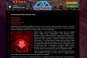 Игровой зал казино Вулкан