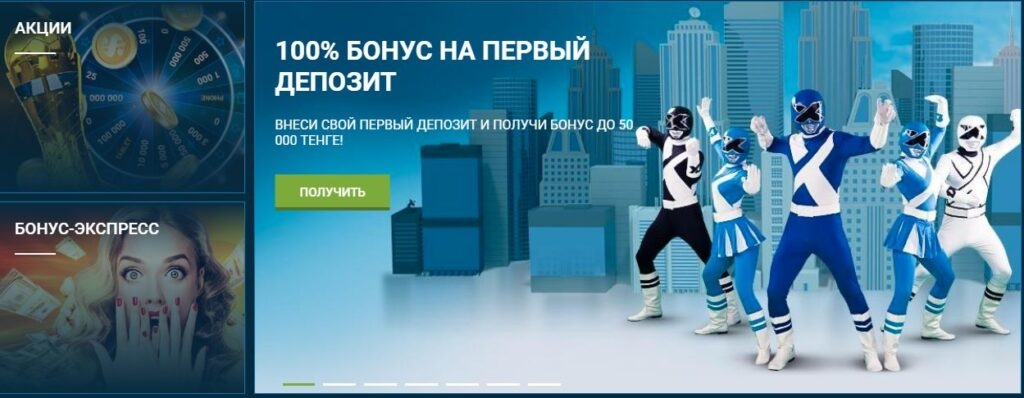 Преимущества 1xBet в Казахстане над другими букмекерами