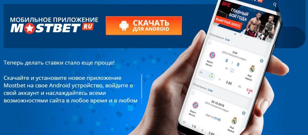 Преимущества live режима в онлайн казино через приложение Мостбет